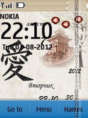 East theme screenshot